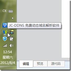 JC-DDNS免费动态域名解析软件-www.jiucool.org