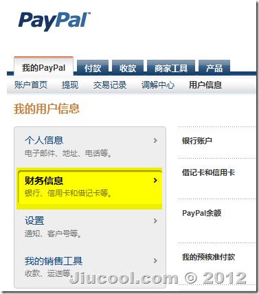 如何取消PayPal 自动付款续费及相关绑定
